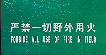 No smoking sign China
